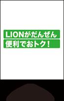 lionnobile流れ3
